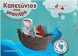 ΚΑΠΕΤΑΝΙΟΣ ΣΤΗ ΜΠΑΝΙΕΡΑ βιβλία   παιδική βιβλιοθήκη