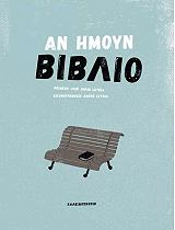 an imoyn biblio photo