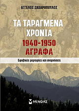 ta taragmena xronia 1940 1950 photo