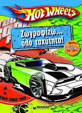 hot wheels zografizo olo taxytita photo