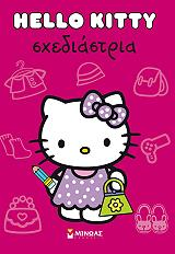 hello kitty sxediastria photo