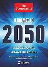 o kosmos to 2050 megales allages megales prokliseis photo