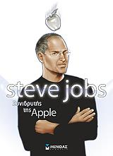 steve jobs synidrytis tis apple photo