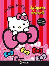 hello kitty xromata pantoy photo