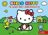 hello kitty to diko moy imerologio photo