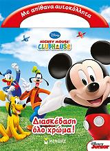 diaskedasi olo xroma mickey mouse club house photo