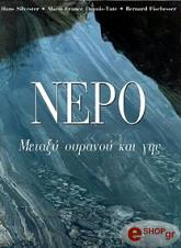 nero metaxy oyranoy kai gis photo