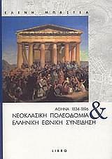 athina 1834 1896 neoklasiki poleodomia kai elliniki ethniki syneidisi photo