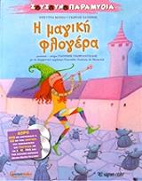 zoyzoynoparamythia i magiki flogera cd dvd photo