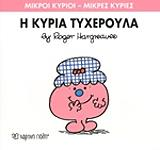 i kyria tyxeroyla photo
