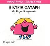 i kyria flyari photo