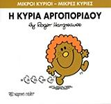 i kyria argoporidoy photo