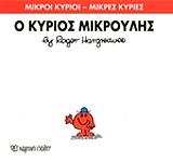 o kyrios mikroylis photo