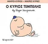 o kyrios tempelis photo