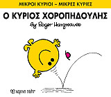 o kyrios xoropidoylis photo