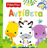 fisher price antitheta photo