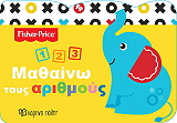 fisher price mathaino toys arithmoys photo