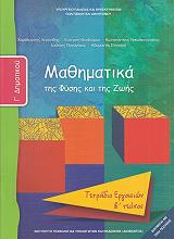 mathimatika tetradio ergasion teyxos 2 g dimotikoy 10 0061 photo