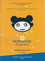 mathimatika tetradio ergasion teyxos 1 d dimotikoy 10 0094 photo