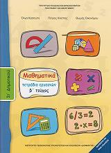 mathimatika tetradio ergasion teyxos 2 st dimotikoy 10 0171 photo