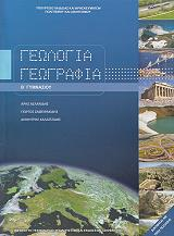 geologia geografia b gymnasioy 21 0074 photo