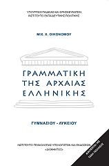 grammatiki tis arxaias ellinikis gymnasioy lykeioy 22 0012 photo