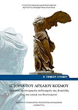 istoria toy arxaioy kosmoy a lykeioy 22 0021 photo