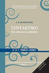 syntaktiko arxaias ellinikis glossas a b g lykeioy 22 0031 photo
