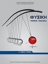 fysiki genikis paideias a lykeioy 22 0221  photo