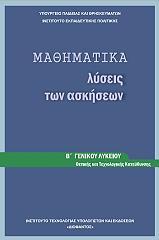 mathimatika b lykeioy thetikis kai texnologikis kateythynsis lyseis 22 0169  photo