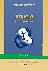 ximeia b lykeioy genikis paideias lyseis 22 0218 photo