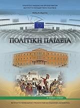 politiki paideia b lykeioy genikis paideias 22 0229 photo