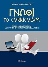 gnothi to curriculum photo