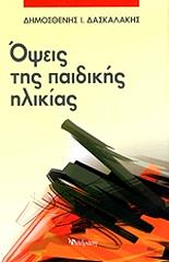 opseis tis paidikis ilikias photo