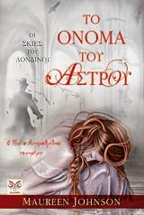 to onoma toy astroy photo