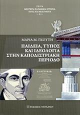 paideia typos kai ideologia stin kapodistriaki periodo photo