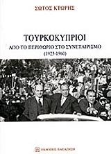 toyrkokyprioi photo