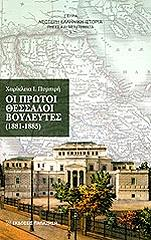 oi protoi thessaloi boyleytes 1881 1885 photo