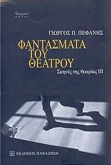 skines tis theorias iii fantasmata toy theatroy photo