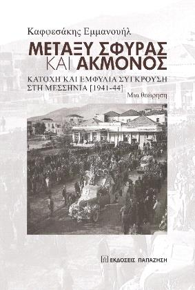 metaxy sfyras kai akmonos photo