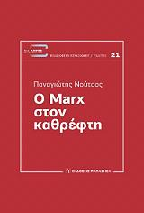 o marx ston kathrefti photo