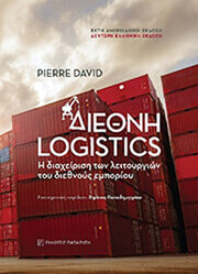 diethni logistics photo