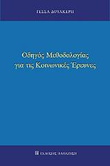 odigos methodologias gia tis koinonikes ereynes photo