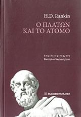 o platon kai to atomo photo