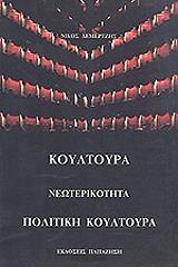 koyltoyra neoterikotita politiki koyltoyra photo