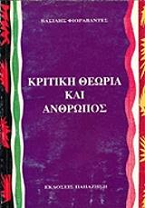 kritiki theoria kai anthropos photo