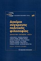 ΔΟΚΙΜΙΑ ΣΥΓΧΡΟΝΗΣ ΠΟΛΙΤΙΚΗΣ ΦΙΛΟΣΟΦΙΑΣ βιβλία   φιλοσοφία