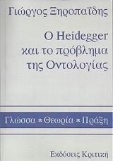 o heidegger kai to problima tis ontologias photo