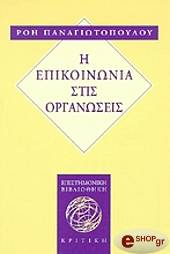 i epikoinonia stis organoseis photo