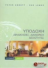 ypodoxi diadikasies diaxeirisi dexiotites photo